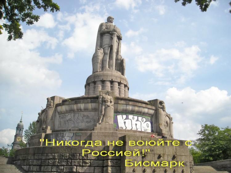 Памятник Отто Бисмарку в
